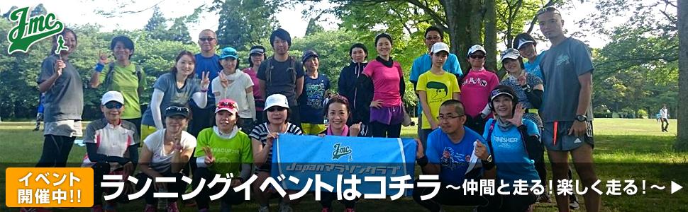 ランニングイベントはコチラ〜仲間と走る!楽しく走る!〜