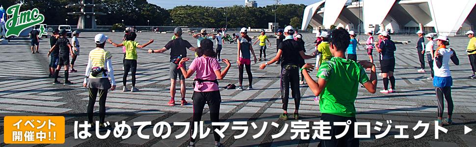 イベント開催中!!|はじめてのフルマラソン完走プロジェクト