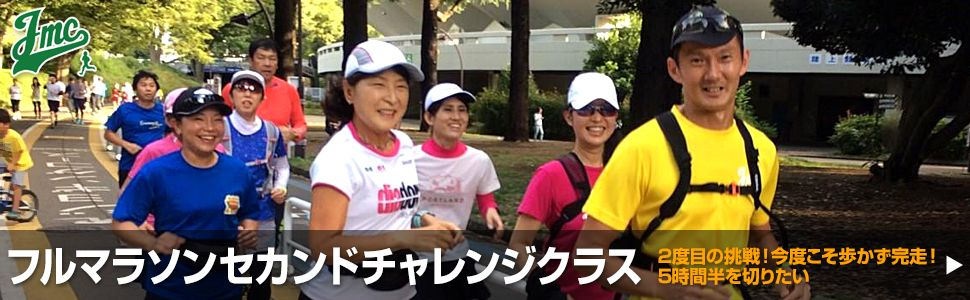 フルマラソンセカンドチャレンジクラス