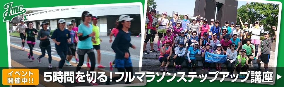 イベント開催中!!|5時間を切る!フルマラソンステップアップ講座