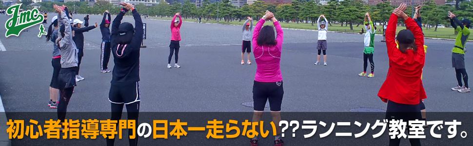 Japanマラソンクラブは初心者指導専門の日本一走らない??ランニング教室です。