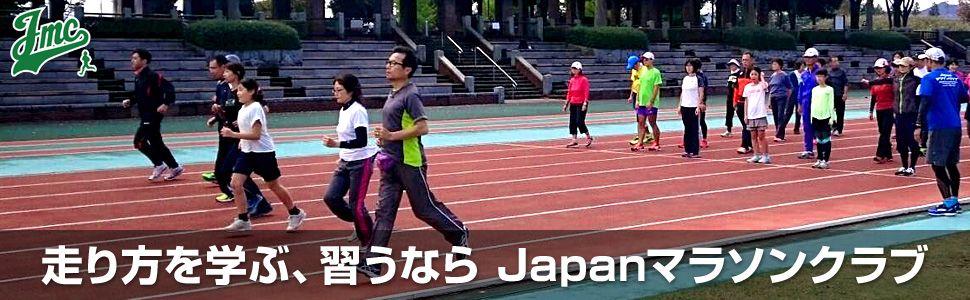 走り方を学ぶ、習うならJapanマラソンクラブ