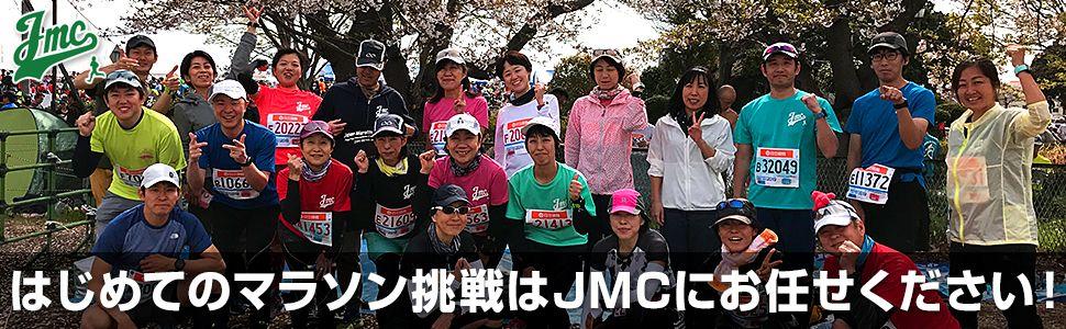 はじめてのマラソン挑戦もJMCにお任せください!