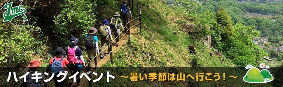 ハイキングイベント ~暑い季節は山へ行こう!