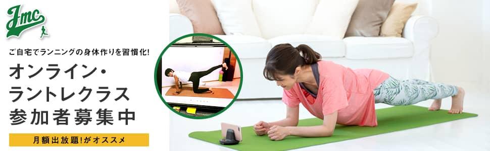 ご自宅でランニングの身体作りを習慣化! オンライン・ラントレクラス参加者募集中 月額出放題!がオススメ