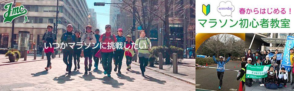SOMEDAYマラソン初心者教室 2021春