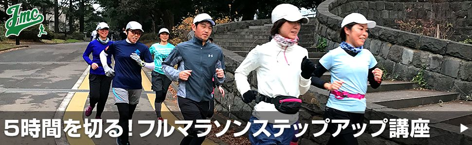 5時間を切る!フルマラソンステップアップ講座