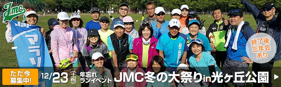 2017年忘れRUN!JMC冬の大祭りin光ヶ丘公園