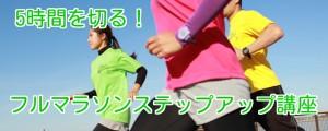 5時間をきる。フルマラソンステップアップ講座バナー