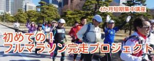マラソン完走プロジェクト