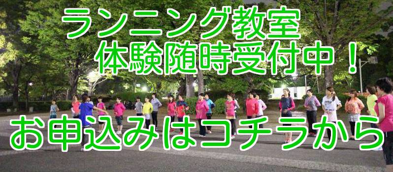 ランニングスクール会員募集中!!