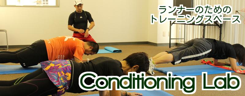 Conditioning Lab:ランナーのためのトレーニングスペース