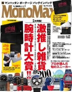 monomax3月号