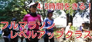 4.5時間をきる!フルマラソンレベルアップクラス(2)