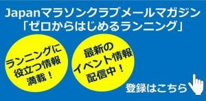 JMCメールマガジン登録