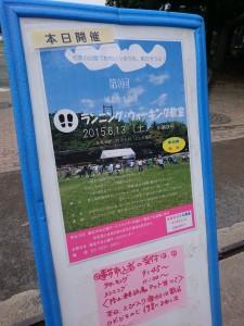 2015-06-13-09-19-15_photo (1)