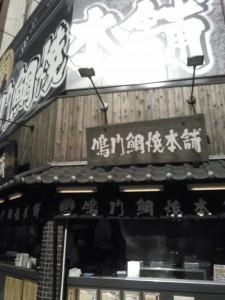 東京M 試走 10