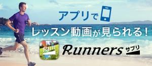 動画アプリ『ランナーズサプリ』